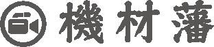 機材藩 kizai-han